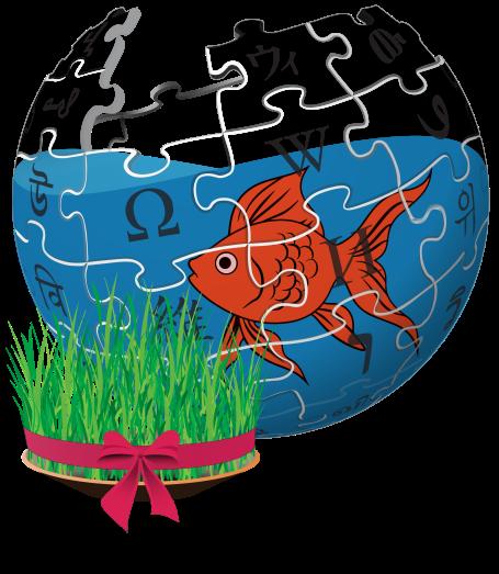 Nowruz_fa.wikipedia_logo.svg